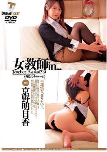 [京野明日香] 女教師in...(脅迫スイートルーム) Teacher Asuka(23)