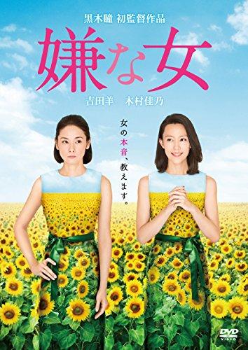 嫌な女[DVD]