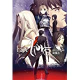 Fate/Zero Vol.1 -��l�����t�푈��b- �i���ЁjTYPE-MOON�ɂ��