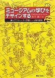 ミュージアムの学びをデザインする―展示グラフィック&学習ツール制作読本