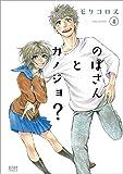 のぼさんとカノジョ?  4 (ゼノンコミックス)