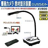 書画カメラ OHP KV500 ケニス製 教材提示装置 ビジュアルプレゼンター 1-170-030