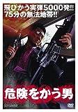 危険をかう男 1[DVD]
