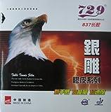 中国製 粒高 1枚 卓球ラバー 837 (黒)