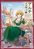 アルテ 1 (ゼノンコミックス) -