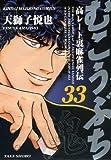 むこうぶち 33 (近代麻雀コミックス)