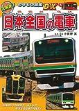 日本全国の電車 (大解説!のりもの図鑑DX)