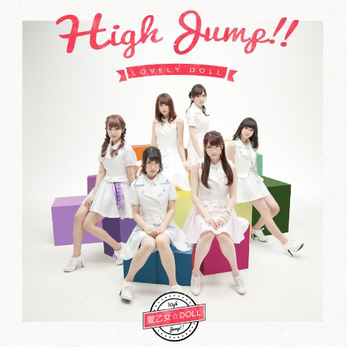 High jump(DVD付A)