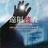 遠隔捜査 -真実への23日間- オリジナルサウンドトラック