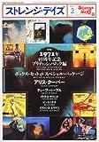 ストレンジデイズ 2012年 02月号 [雑誌]