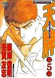 天牌 5―麻雀飛龍伝説 (ニチブンコミックス)