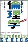 ビギナーズ 倫理学 (ちくま学芸文庫)