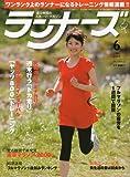 ランナーズ 2009年 06月号 [雑誌]