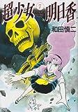 超少女明日香 7   MFコミックス