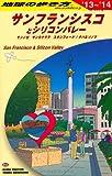 B04 地球の歩き方 サンフランシスコ 2013~2014 (ガイドブック)