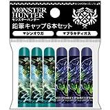 モンスターハンター 鉛筆キャップ6本セットC 【ジンオウガ/ブラキディオス】 034MHC