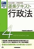 司法試験・予備試験 逐条テキスト (4) 行政法 2015年