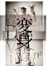 変身 (PARCO劇場DVD)