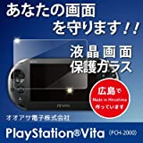 液晶画面保護ガラス Protect Glass for PlayStation Vita