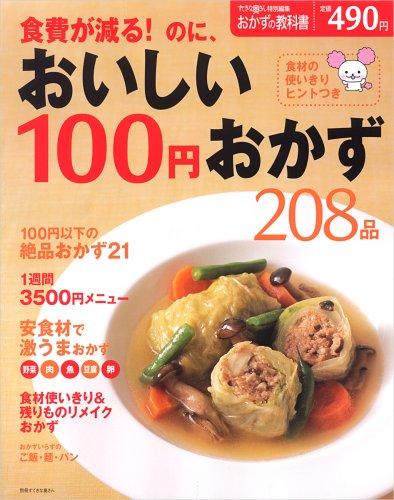 食費が減る!のに、おいしい100円おかず208品