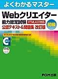 Webクリエーター能力認定試験(HTML4.01対応) <初級>公認テキスト&問題集【改訂版】 (よくわかるマスター)