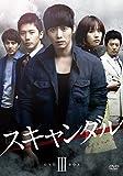 スキャンダル DVD-BOX3