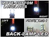 MOVE ムーヴ ムーヴカスタム L150S バックランプ T16 3chip SMD 13LED ホワイト 2個入