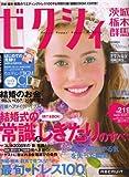 ゼクシィ 茨城・栃木・群馬版 2008年 03月号 [雑誌]