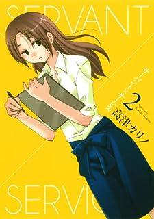 サーバント×サービス(2) (ヤングガンガンコミックス)