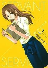 高津カリノが地方公務員を描く4コマ「サーバント×サービス」第2巻