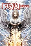 「天使」がわかる ミカエル、メタトロンからグノーシスの天使まで (ソフトバンク文庫)