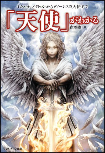 「天使」がわかる ミカエル、メタトロンからグノーシスの天使まで