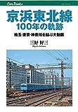京浜東北線100年の軌跡 (キャンブックス)