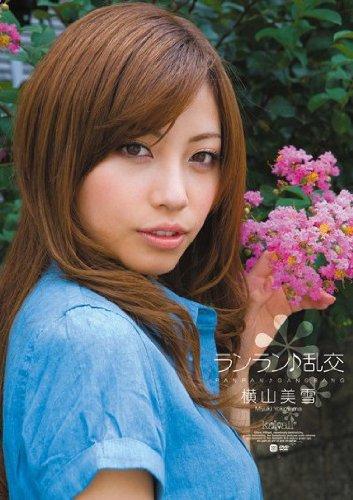 【アウトレット】ランラン♪乱交 横山美雪 kawaii [DVD]