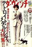 ダ・ヴィンチ 2008年 06月号 [雑誌]