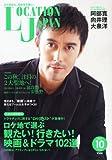 LOCATION JAPAN (ロケーション ジャパン) 2011年 10月号 [雑誌]