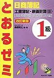 日商簿記1級とおるゼミ工業簿記・原価計算 3 改訂新版 直…