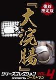 復刻限定版『大浣腸』シリーズコレクションVOL.4 [DVD]