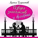 Azbuka znakomstv i flirta: [Encyclopedia of Dating and Flirting] | Mihail Glushenkov