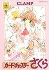 カードキャプターさくら(7): 7 (Kodansha comics)