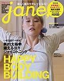 jane, 06 楽しく鍛えてキレイになる! (マガジンハウスムック)