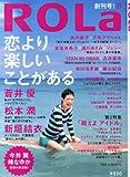 ROLa (ローラ) 2013年 09月号 [雑誌]