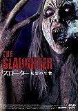 スローター 死霊の生贄 [DVD]