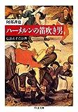 ハーメルンの笛吹き男 ——伝説とその世界 (ちくま文庫)