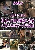 240分メガチ○コ猥褻 外国人の無理難題に必死に答える日本人若妻盗撮 [DVD]