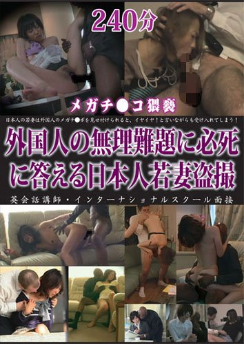 [----] 240分メガチ○コ猥褻 外国人の無理難題に必死に答える日本人若妻盗撮