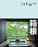ことりっぷ 箱根 (国内 | 観光 旅行 ガイドブック)