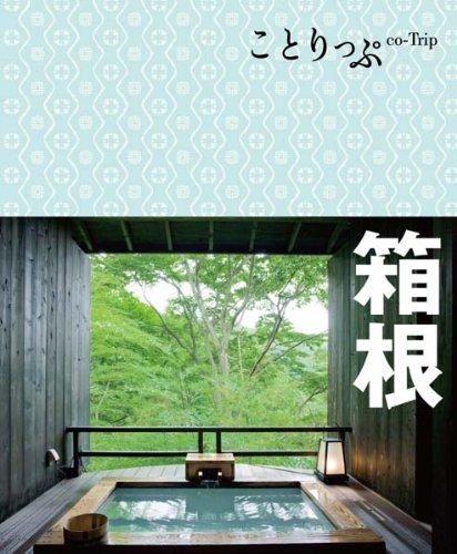 ことりっぷ 箱根 (国内|観光・旅行ガイドブック/ガイド)