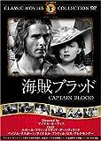 海賊ブラッド [DVD]