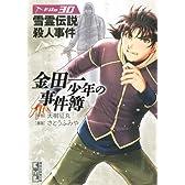 金田一少年の事件簿 File(30) (講談社漫画文庫)